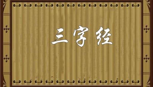 清华大学出的《新三字经》已经流传开来,你知道吗?