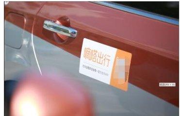 神州专车、首汽约车、嘀嗒出行…这12家互联网公司被工信部督促整改