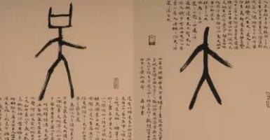 """""""汉字之美""""诗书画印展在英开幕 为英国学生打开一扇了解中国美学之门"""