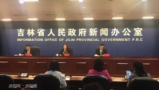 """吉林省全面推行""""证照分离""""改革工作"""