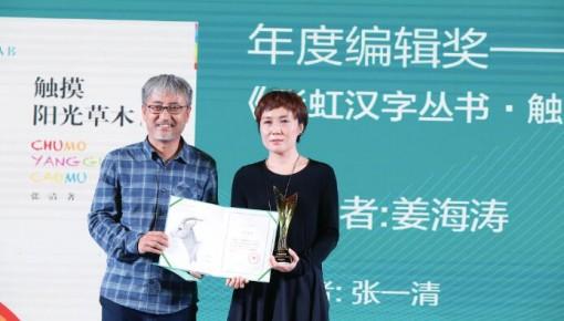 """首届""""中国自然好书奖""""颁奖典礼举行 年度十大自然好书揭晓"""