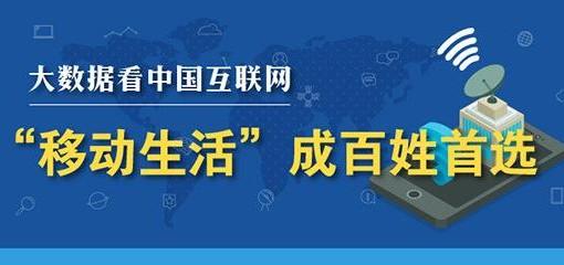 """大数据看中国互联网 """"移动生活""""成百姓首选"""