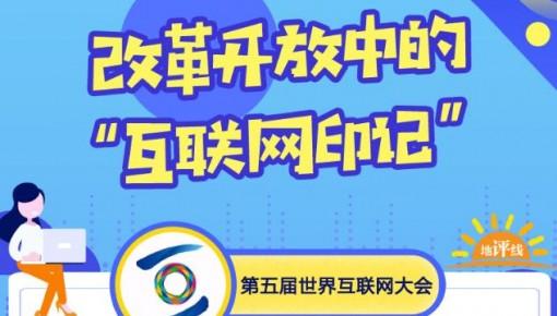 """改革开放中的""""互联网印记"""""""
