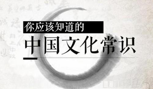 《人民日报》发布中国文化知识100题,看看你能答对多少?