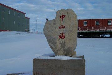 南极中山站将安装激光雷达填补探测空白