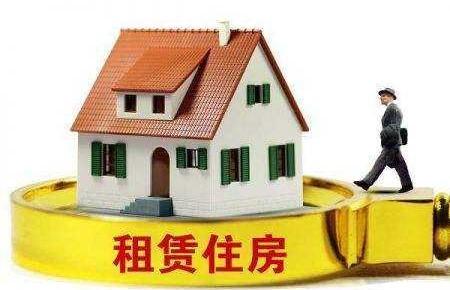 租赁期内获得其他住房怎么办?长春市公共租赁住房规定来了!
