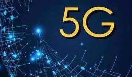 2018全球移动宽带论坛启领5G未来