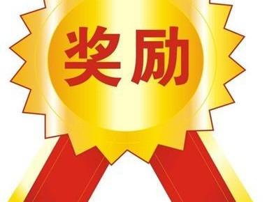 """国家奖学金名单公布 49978名学生""""上榜"""""""