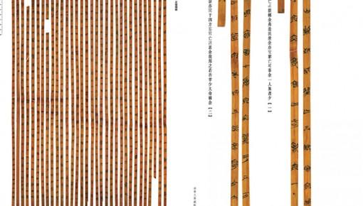 清华大学发布8篇失传两千年战国竹简