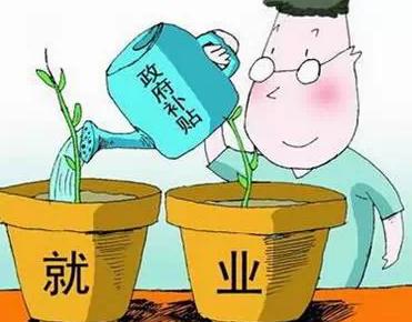 长春市就业服务局:就业困难人员、初始创业补贴开始申请
