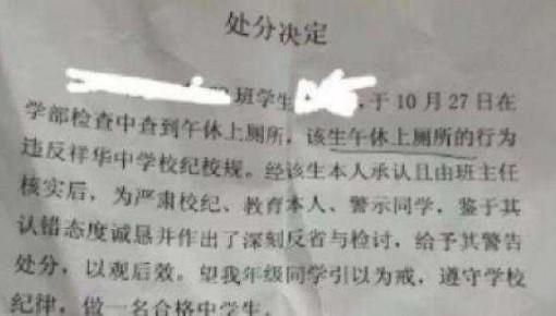 学生午休时上厕所受处分 教育局:已要求学校撤销