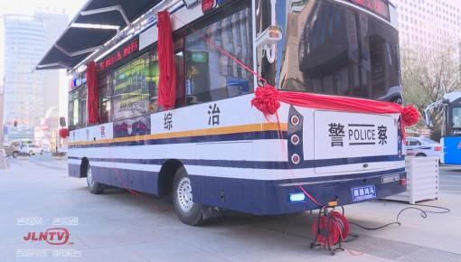 吉林省首座移动执法方舱投入使用