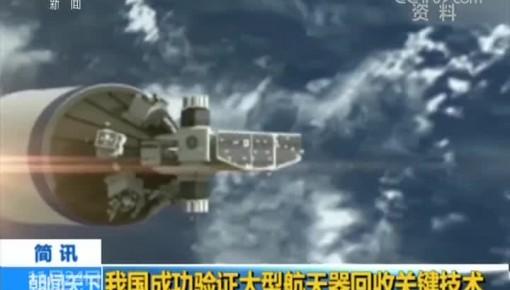 我國成功驗證大型航天器回收關鍵技術