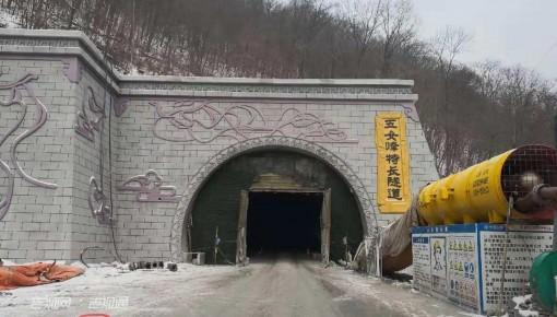 吉林省集双高速公路集安至通化段 五女峰隧道今日贯通
