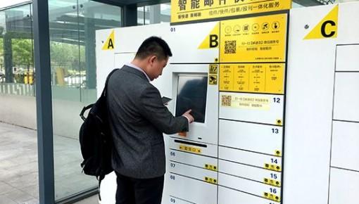 邮政局拟规定:部分物品限用智能快件箱收寄或者投递