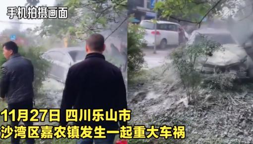 四川乐山一轿车冲上人行道致7死4伤 司机已被控制