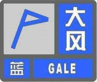 长春市气象台发布大风蓝色预警信号!瞬间风力可达7-8级!