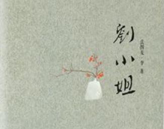 李咏16岁女儿出中英文小说 称受父亲鼓励出版