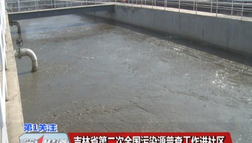 吉林省第二次全国污染源普查工作进社区