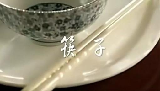 """""""筷子文化""""感動國人 你真的懂中國的筷子嗎?"""