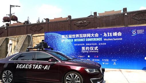 无人驾驶将亮相世界互联网大会 为嘉宾提供专车体验服务