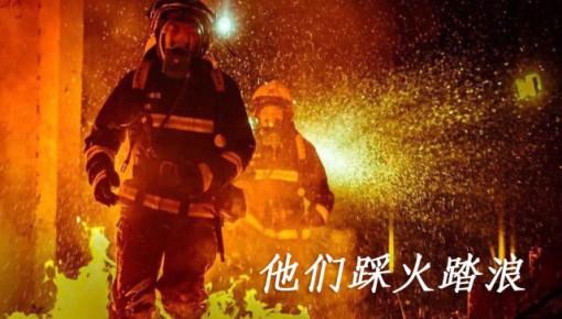 今天是全国消防日,致敬烈火英雄!