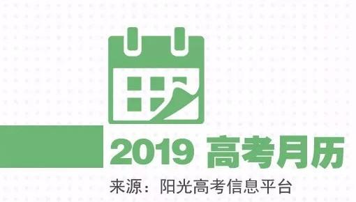 @高三同学,收藏好这份高考日历,迎战2019年高考