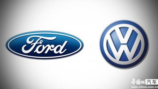 大众将在福特工厂生产汽车 加深与福特的合作
