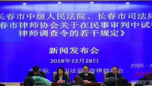 """""""律师调查令""""即将上线  长春市从1月1日起试行"""