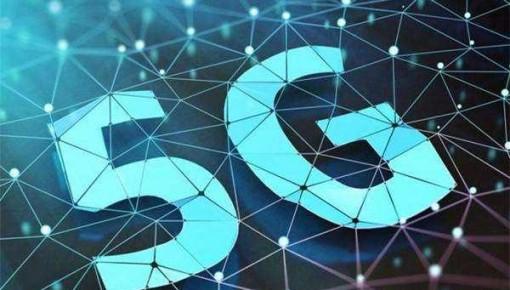 三大运营商获发5G系统中低频段试验频率使用许可
