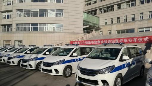 吉林省为贫困县发放医疗车辆,提高贫困县医疗装备水平