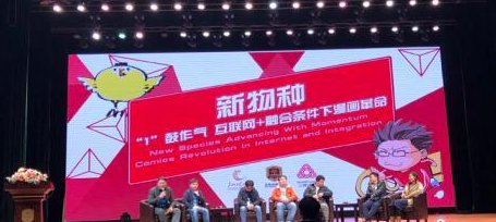 全球漫画产业创新生态峰会在长春市举行