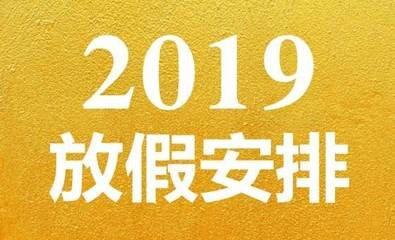 国务院办公厅关于2019年部分节假日安排的通知