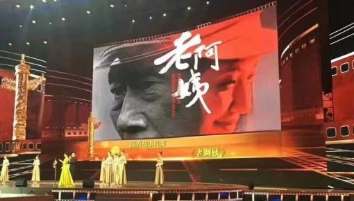长影电影《老阿姨》荣获中国华表奖优秀故事片奖 《守边人》获提名奖