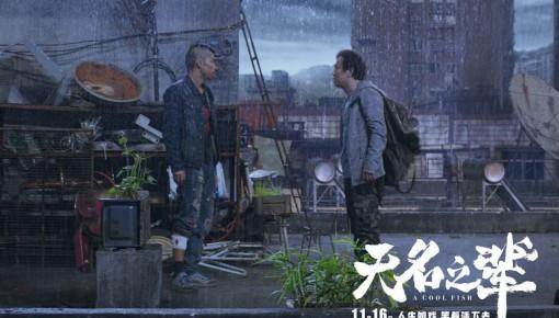 """2018年初冬档获""""比较满意""""评价 哪部影片是你心中最爱?"""