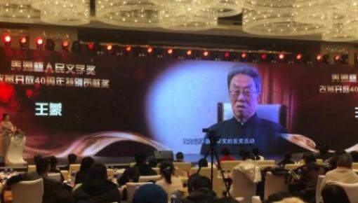 弄潮杯2018年度人民文学奖揭晓 王蒙刘心武麦家等获奖