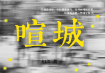 第五届长春文学奖获奖名单出炉