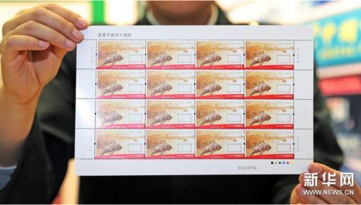 《改革开放四十周年》纪念邮票首发