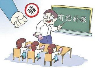 动真格,零容忍!长春市教育局将加大在职教师寒假期间有偿补课行为治理
