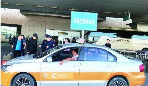 """长春龙嘉机场首次出现出租车33天""""零投诉"""""""