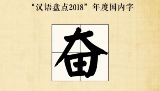 奋、翻、灾、变——这些国家的2018年度代表字有什么象征意义?