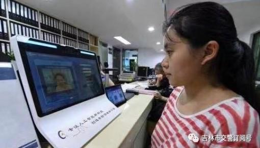 12月20日起,吉林市处理交通违章启用人脸识别系统