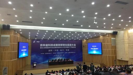 吉林省科技成果转移转化促进大会召开