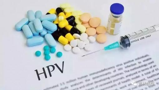 吉林省首批九价HPV疫苗下周一开始预约啦!