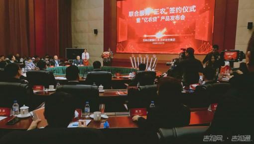 """百万农户福音丨亿联银行、吉林金控集团联合推出""""亿农贷""""金融产品"""