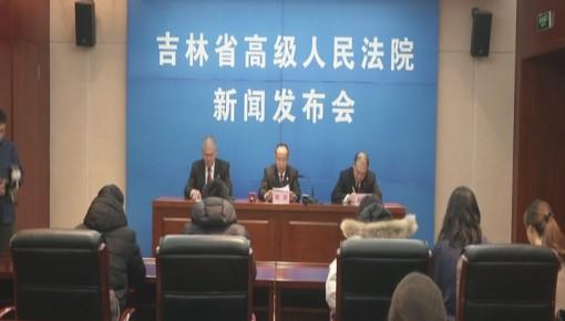 省法院出台两个《意见》 服务保障吉林高质量发展