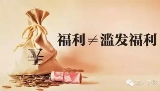 中办国办元旦春节通知:保障干部职工正常福利待遇!吉林的标准是……