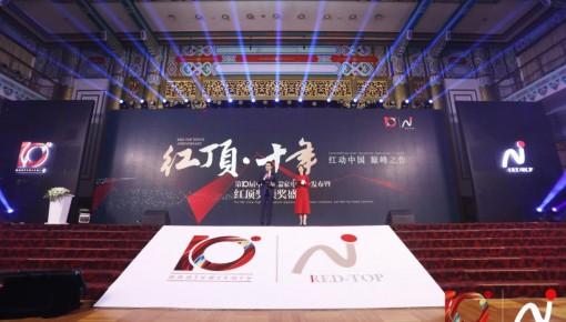 """""""第10届中国高端家电趋势发布暨红顶奖颁奖盛典""""在京举行"""