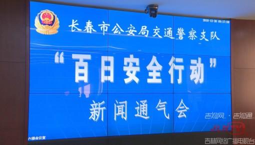 """长春交警""""百日安全行动"""":交通事故各项指数明显下降"""
