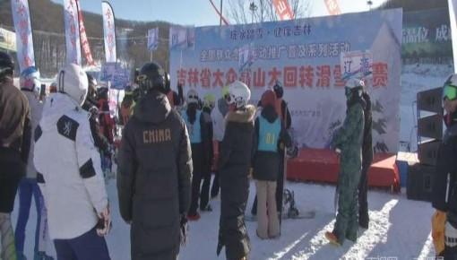 吉林省大众高山大回转滑雪比赛鸣锣开赛